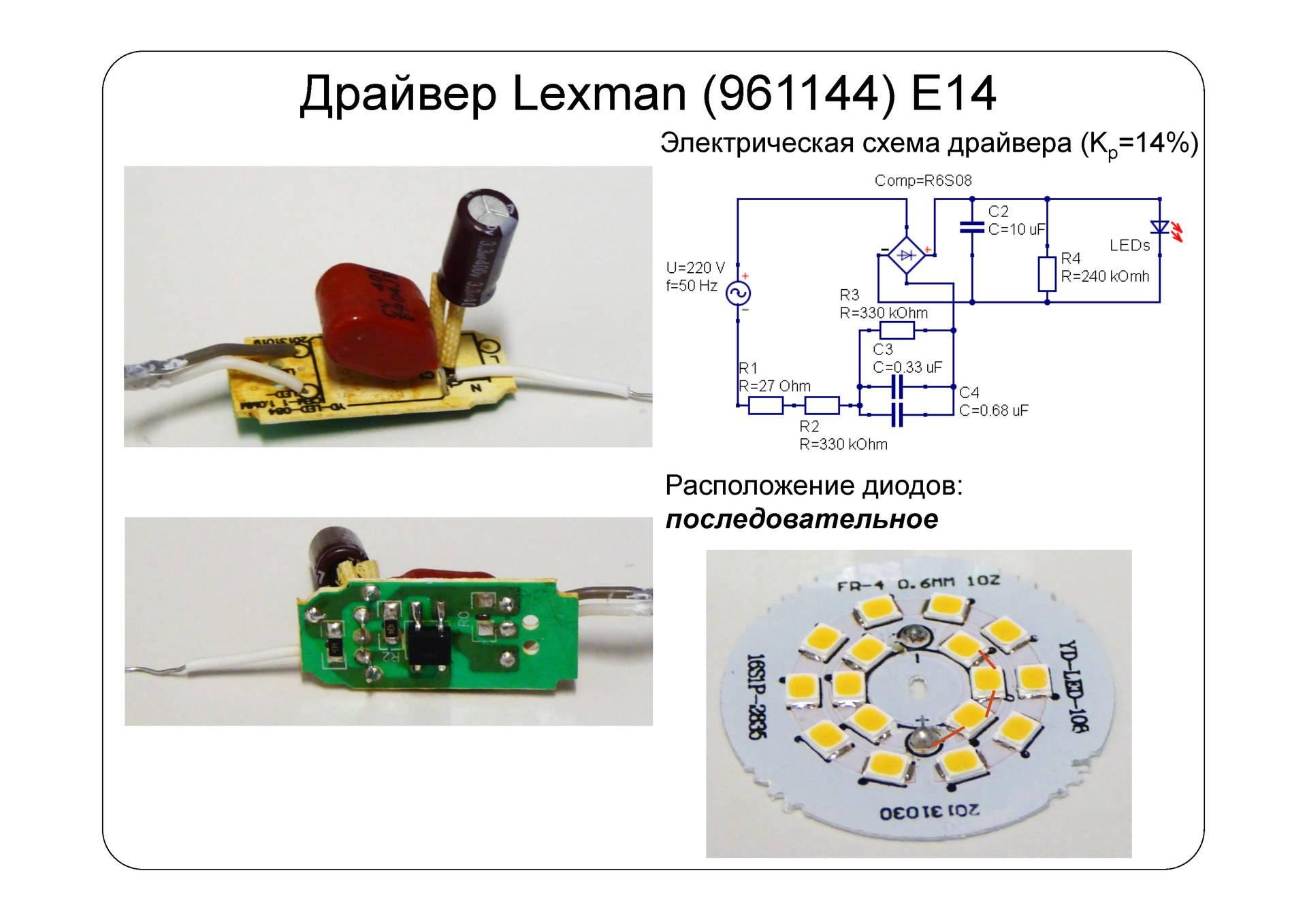 Как проверить светодиод 2835
