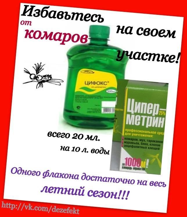Уничтожение от комаров на даче