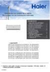 Кондиционеры haier (хаер, хайер): инструкция по эксплуатации пульта