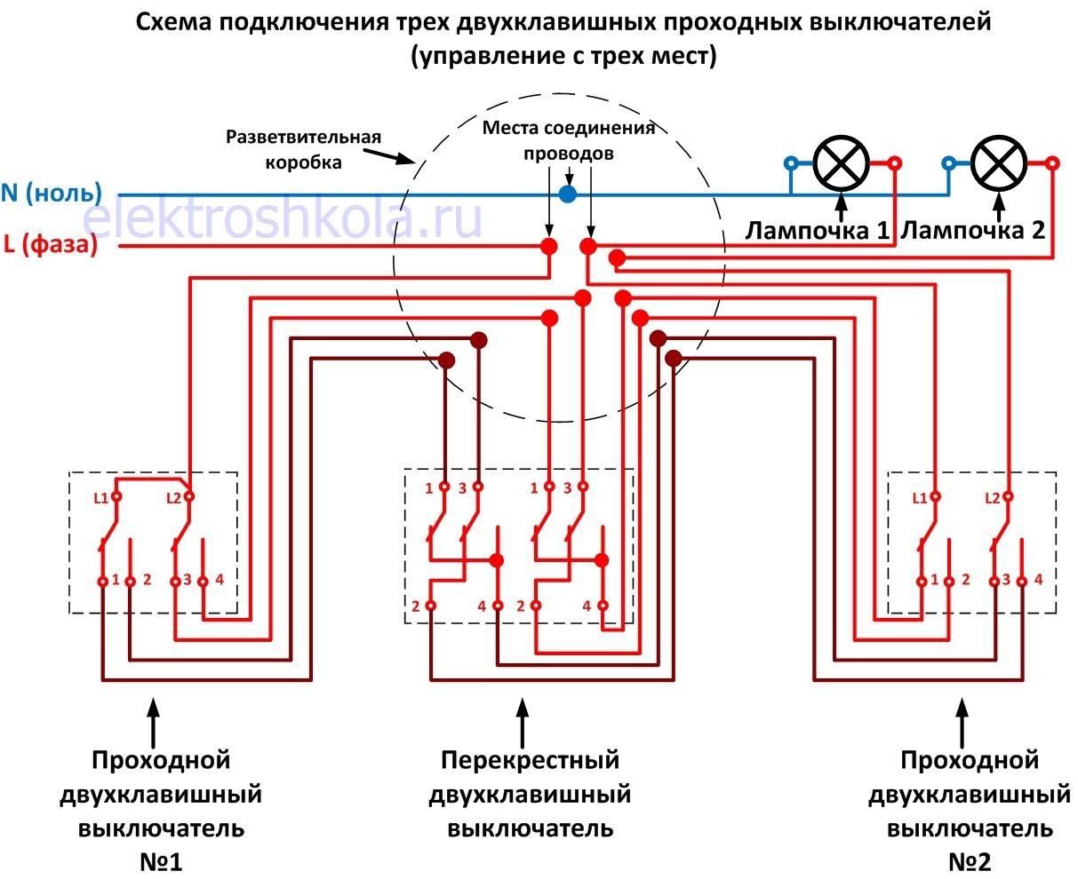 Проходные и перекрестные выключатели в чем разница. схема проходного и перекрестного выключателя.
