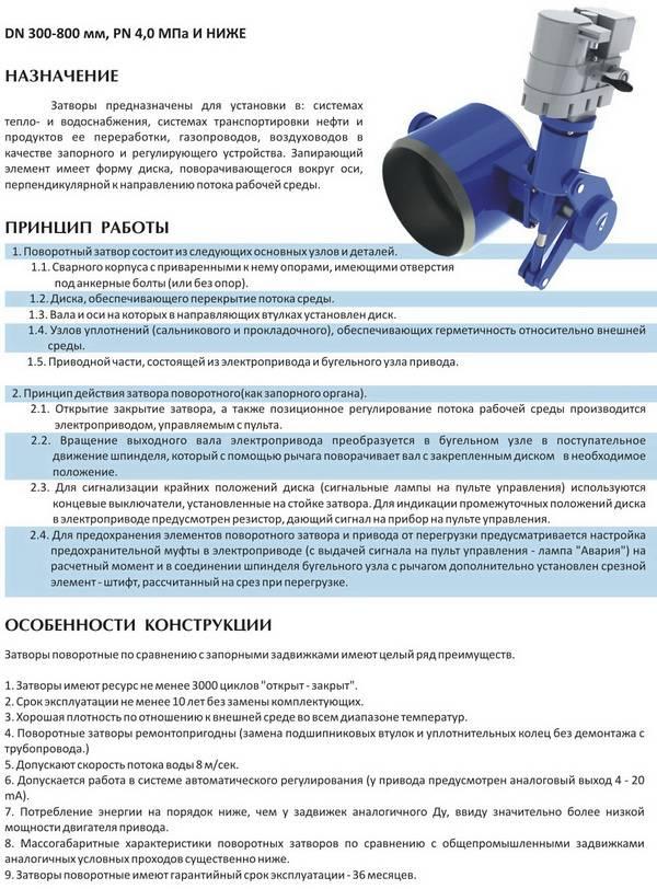 Дисковый поворотный затвор: межфланцевый чугунный вариант с электроприводом, фланцевый клапан с пневмоприводом и защитным покрытием