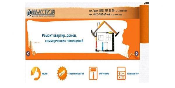 Услуги по ремонту квартир в санкт-петербурге.