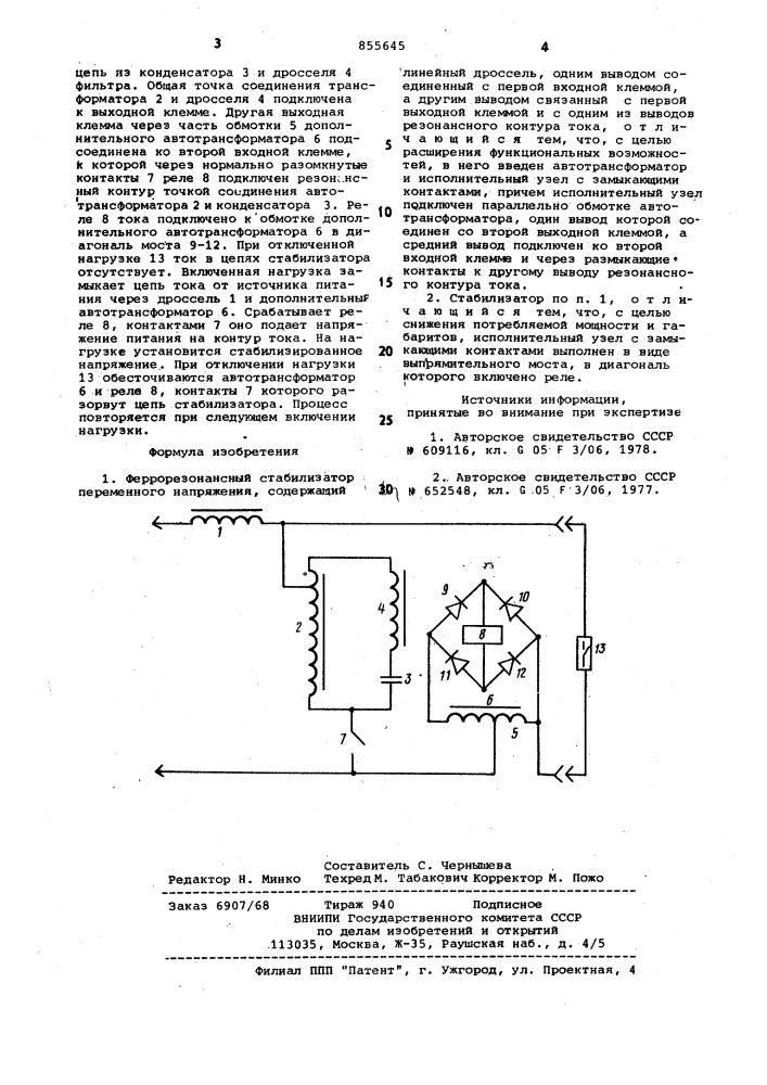 Феррорезонанс в трансформаторе напряжения: описание явления, механизм