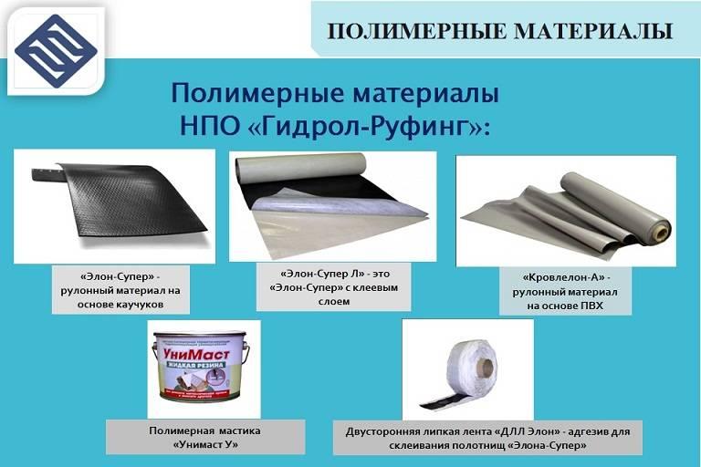 Гидроизоляционная мембрана: полимерная, профилированная и их использование