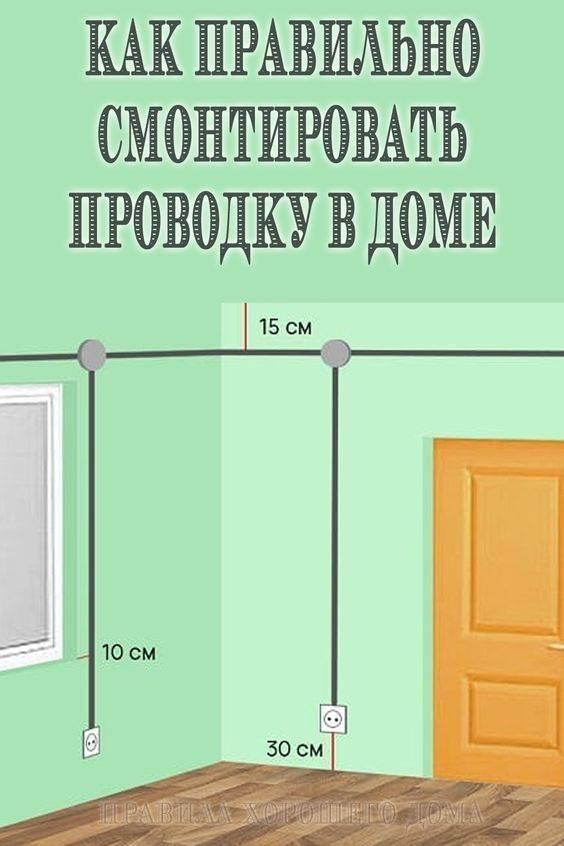 Методы и схемы электропроводки, которые можно в доме сделать своими руками