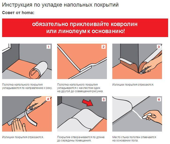 Укладка линолеума своими руками на клей: пошаговая инструкция
