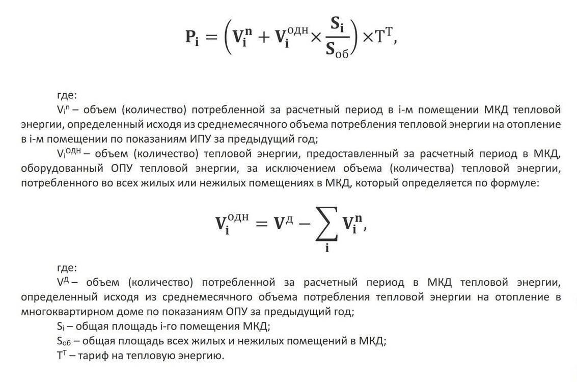Как оплатить тепло по счетчику: принцип и формулы расчета