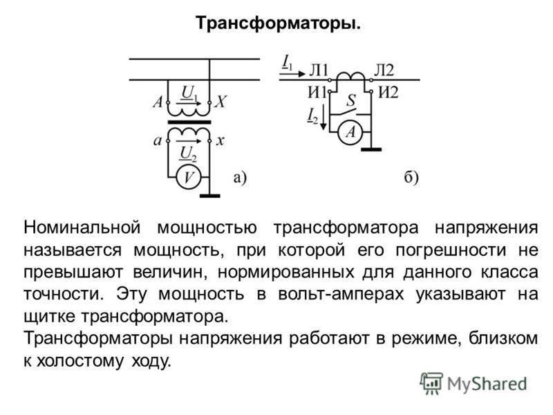 Правильный выбор трансформатора тока по госту
