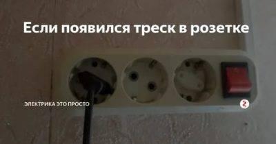 Как закрепить розетку в стене - детальная инструкция