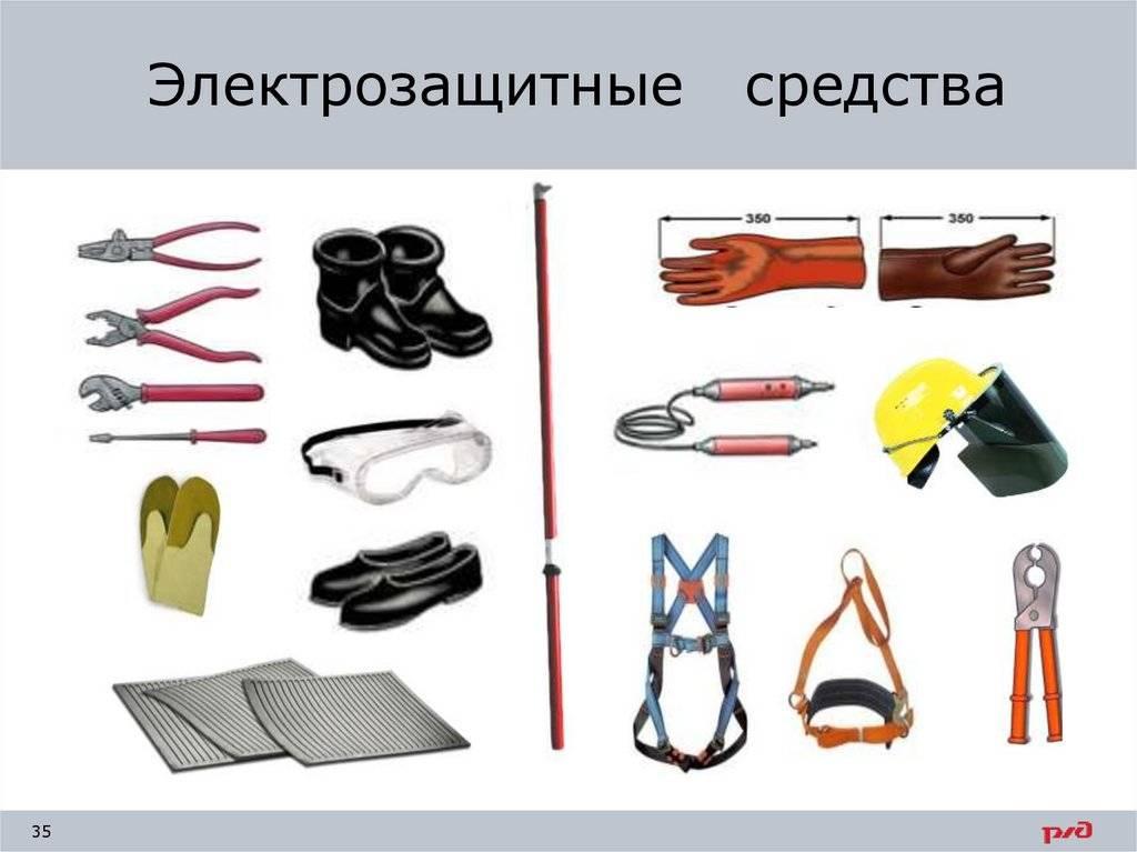 Как подразделяются электрозащитные средства: классификация и описание устройств