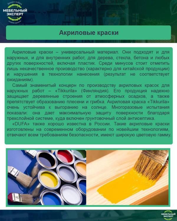 Износостойкая краска - какая лучше для наружных и внутренних работ?
