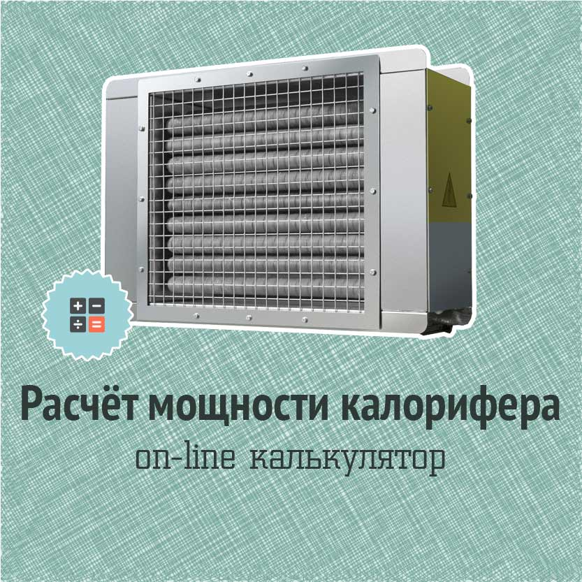 Калорифер электрический: фото, видео, виды и особенности обогревателей