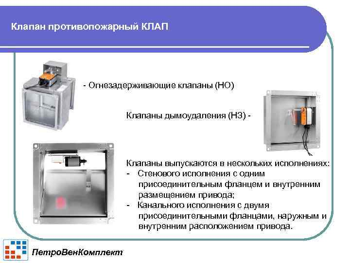 Клапаны вентиляции: виды, функции, принцип работы