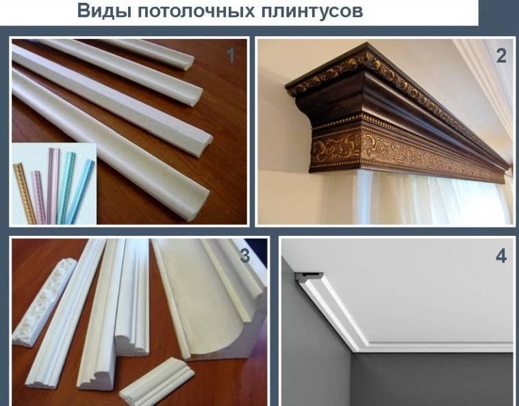 Какая вставка для натяжных потолков лучше – виды, различия, характеристики