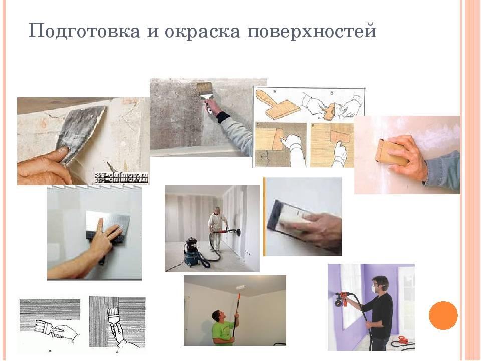 Стены под покраску (73 фото): порядок работ по подготовке, как правильно подготовить к ремонту, выравнивание стен своими руками
