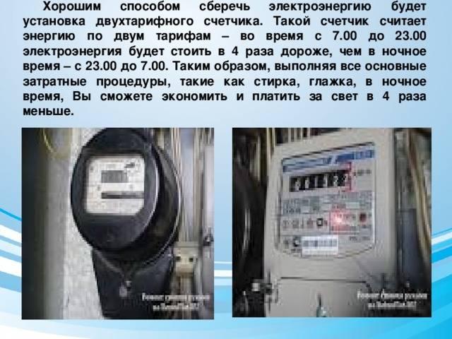 Приборы для измерения расхода электроэнергии и параметров тока   электрические приборы