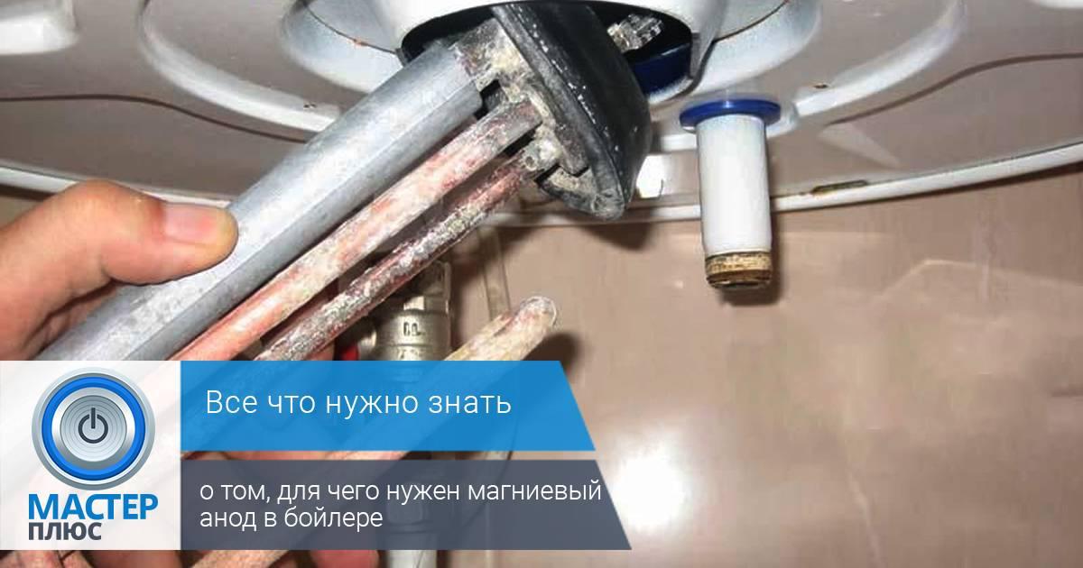 Назначение магниевого анода. как часто надо его менять. — водонагреватель.ру
