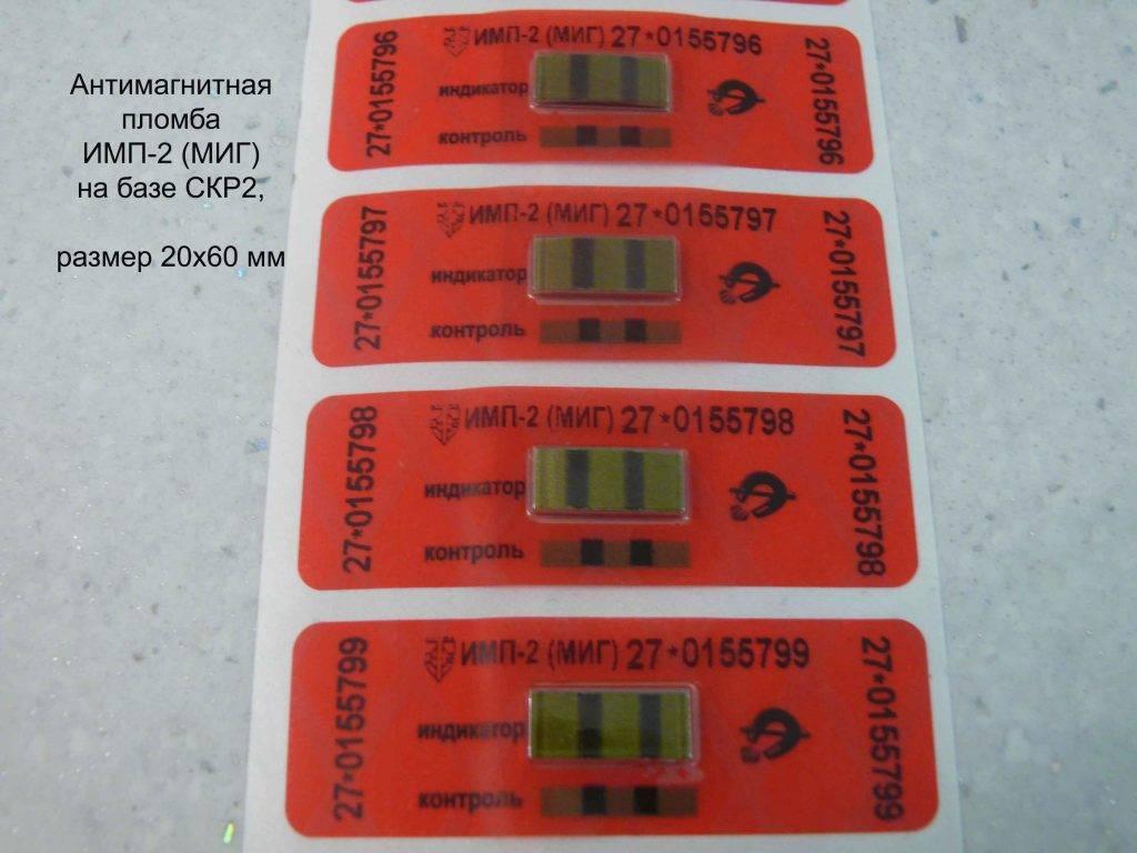 Какой штраф за антимагнитную пломбу на электросчетчике