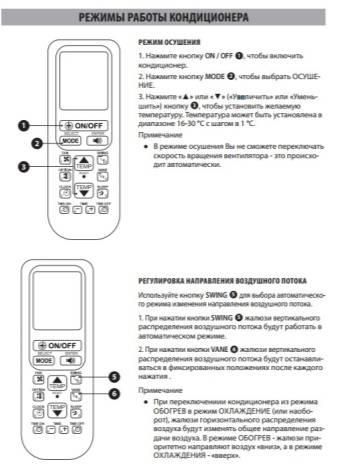 Кондиционеры и сплит-системы rovex: отзывы, инструкции к пульту управления