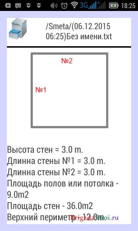 Калькулятор расчета площади четырхугольного помещения — быстро и точно