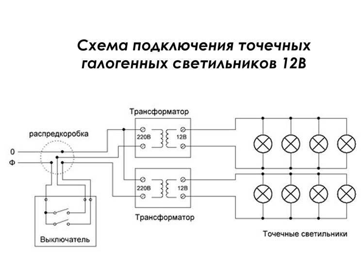 Как подключить точечные светильники: схема подключения, параллельно или последовательно