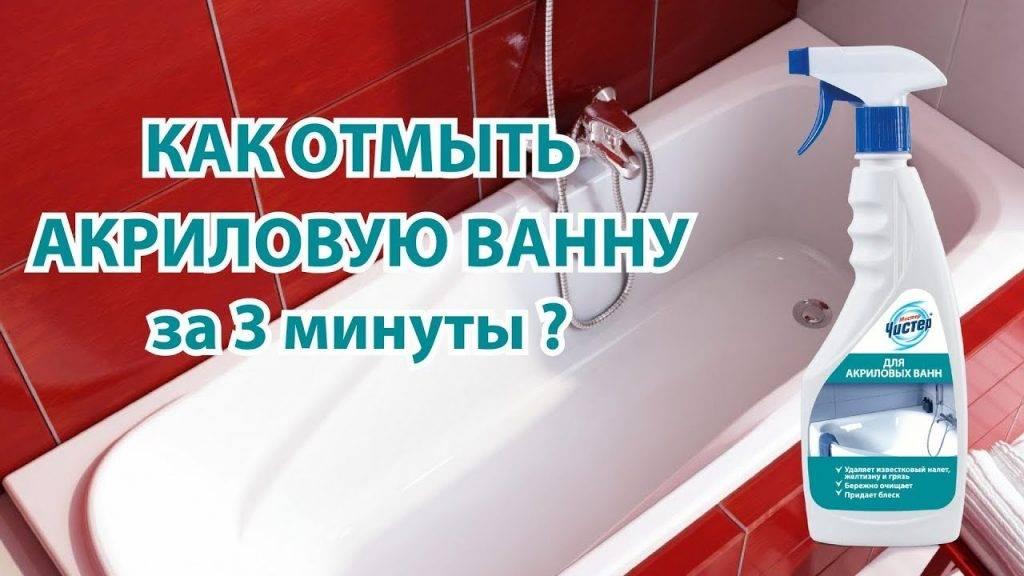 Как и чем бережно и эффективно очистить акриловую ванну в домашних условиях?
