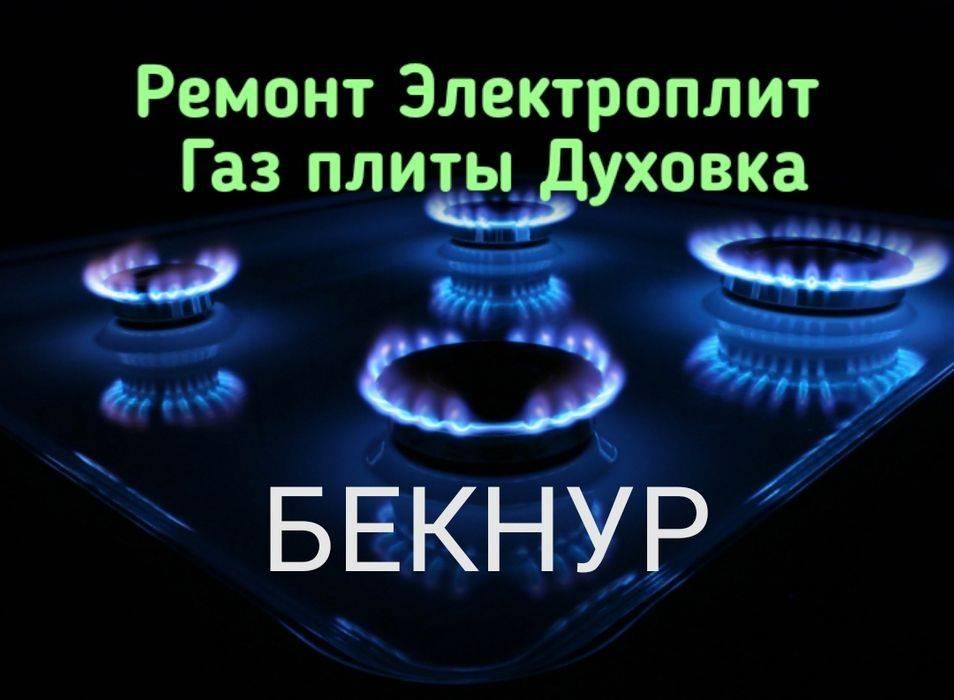 Топ-15 лучших газовых плит: рейтинг 2020-2021 года и как выбрать хорошую модель по всем характеристикам + отзывы специалистов