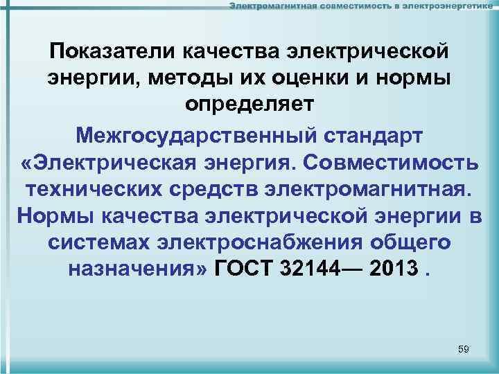 Методические рекомендации  «методические рекомендации по определению потерь электрической энергии в городских электрических сетях напряжением 10(6)-0,4 кв»