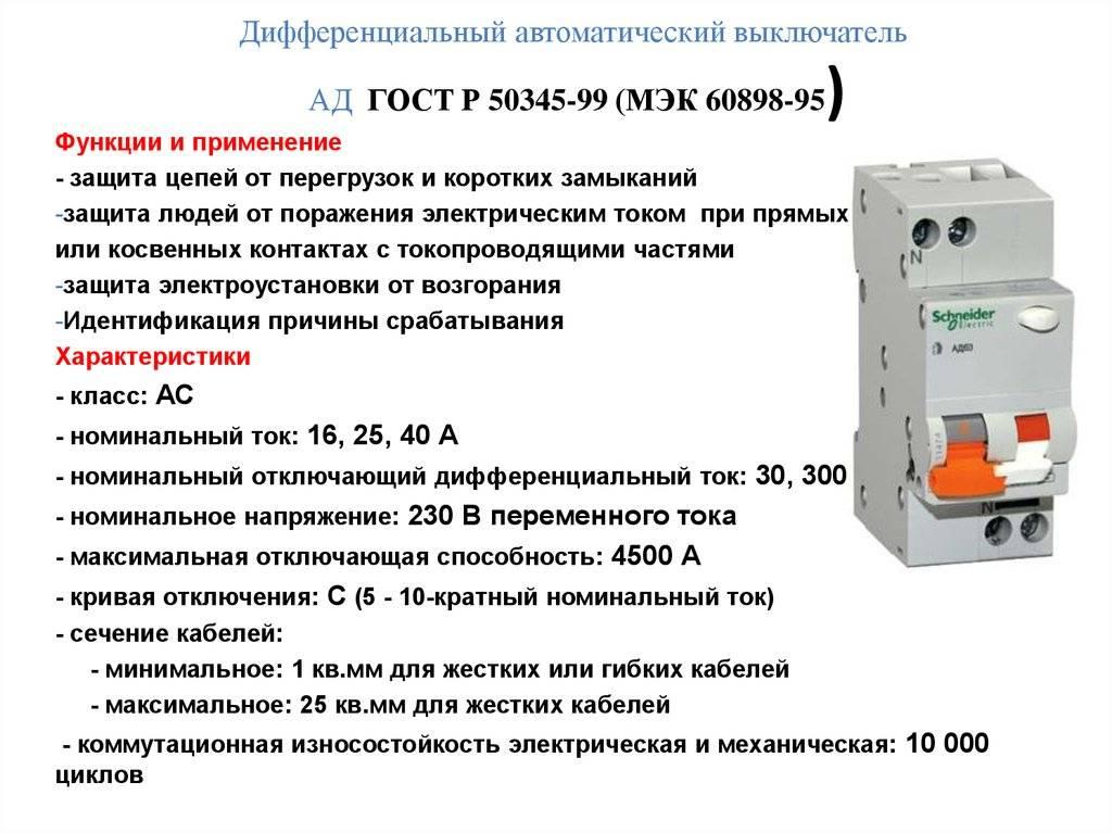 Вводной автомат для частного дома или квартиры