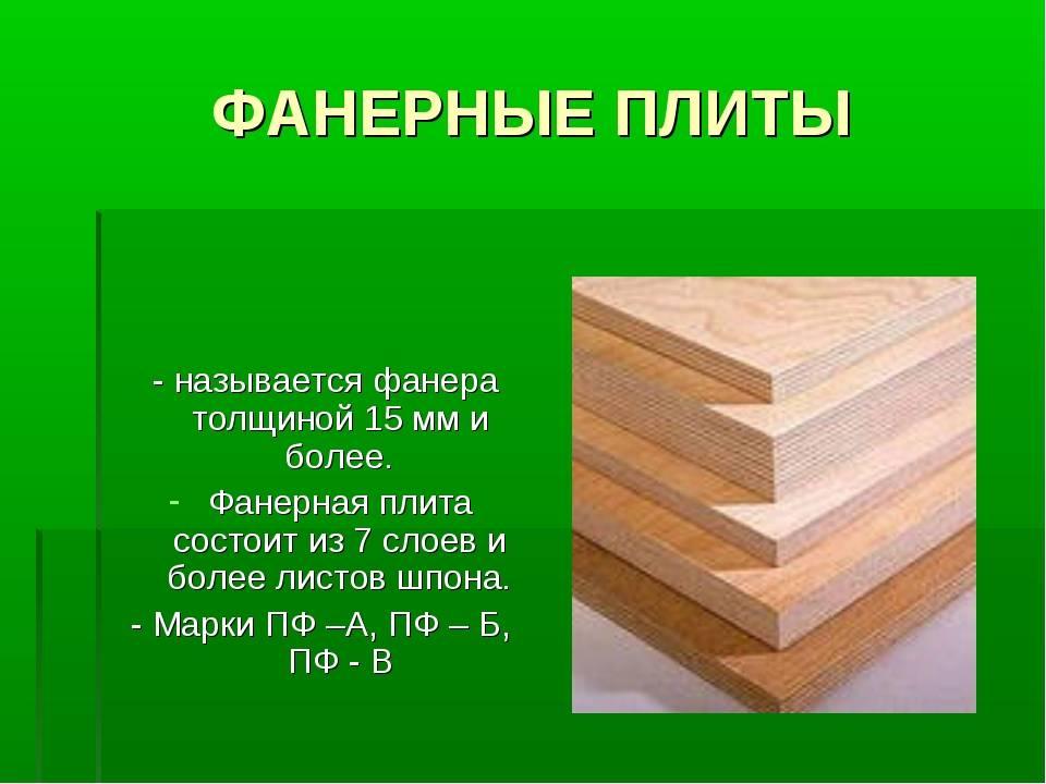 Мдф или лдсп: что лучше выбрать для мебели в кухне, детской, прихожей | разница межу двп и дсп