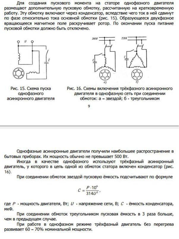 Таблица емкостей конденсаторов для запуска двигателя