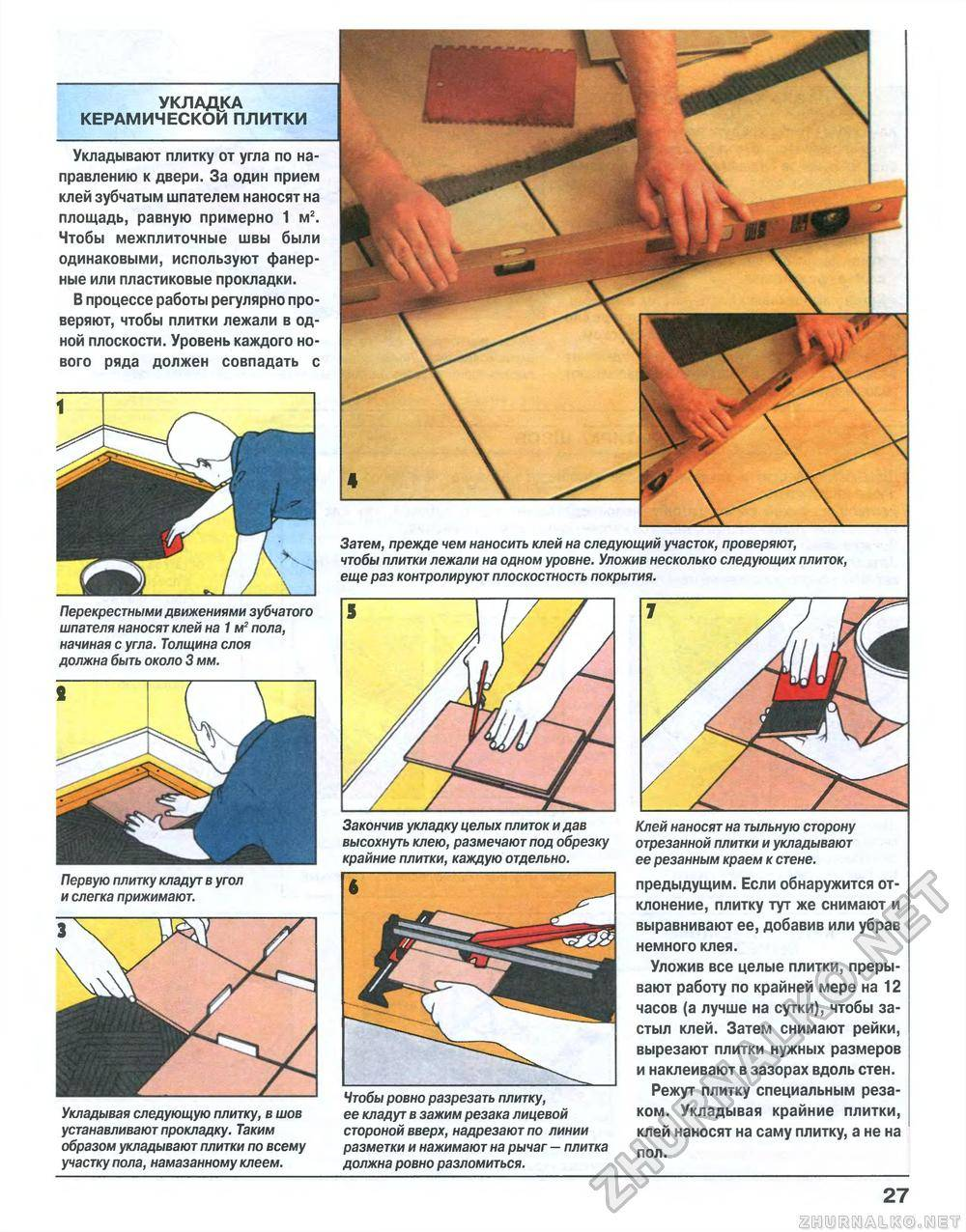 Как правильно класть плитку на пол в ванной?