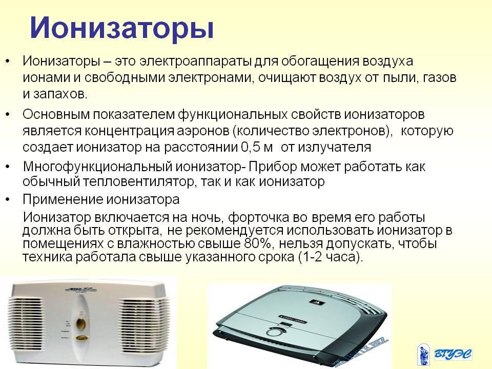 Влияние ионизации воздуха на организм человека