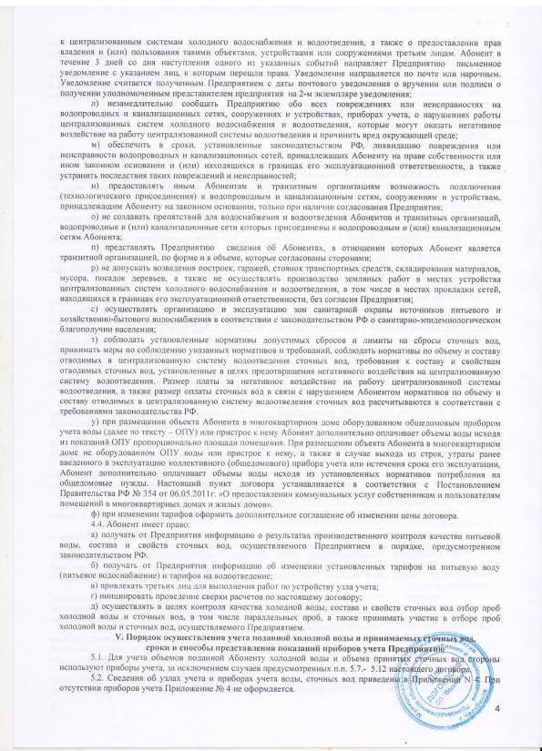 Заключение договоров на холодное водоснабжение и водоотведение