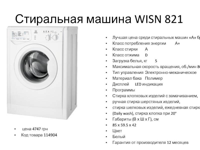Класс отжима стиральных машин – какой лучше?