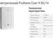 Электрический котел протерм скат: подключение, преимущества и недостатки, отзывы потребителей