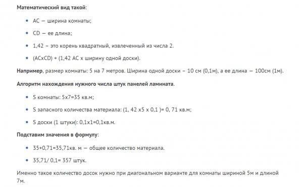 Как произвести расчет ламината на комнату с калькулятором он-лайн