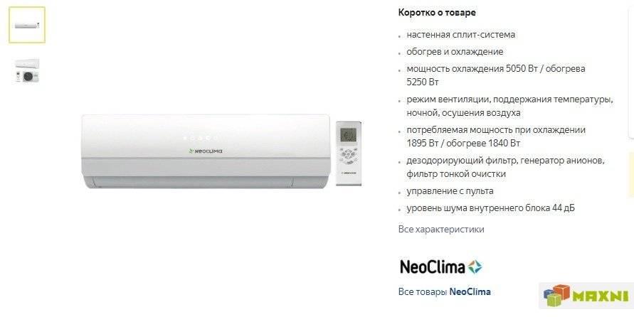 Обзор кондиционеров Neoclima: коды ошибок, сравнение характеристик выпускаемых моделей