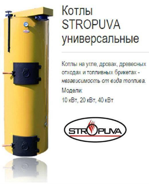 Котел stropuva: принцип работы, характеристики, конструкция, выбор