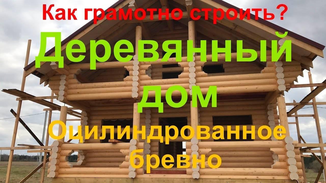 Строить или нет дом из сруба - основные плюсы и минусы