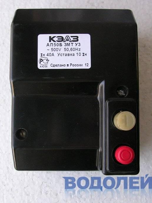 Автоматический выключатель ап-50.