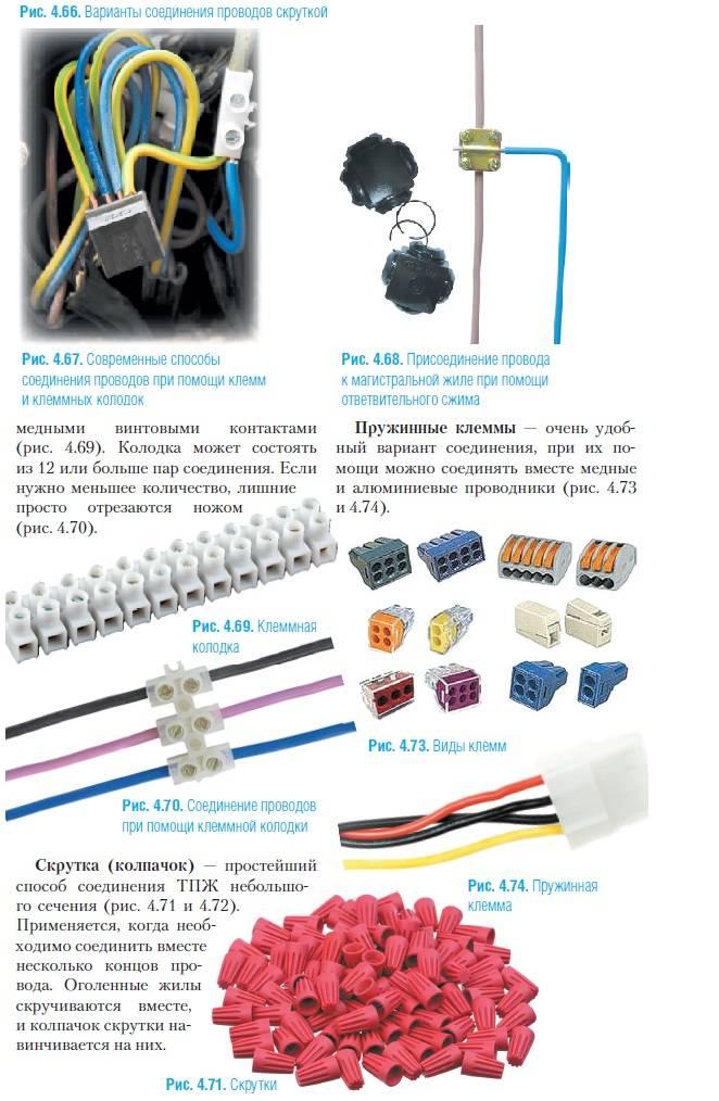 Как можно соединить провода в распределительной коробке?