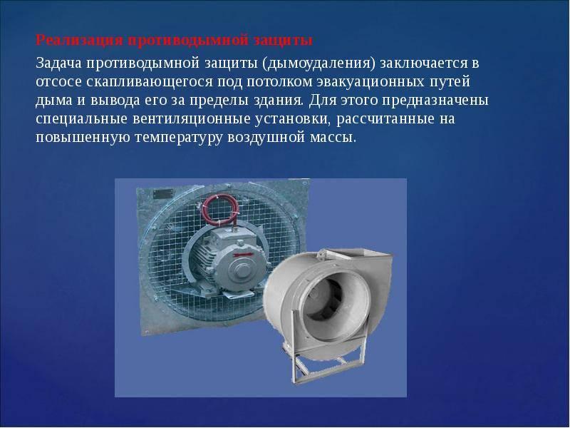 Cистемы дымоудаления и противодымной вентиляции