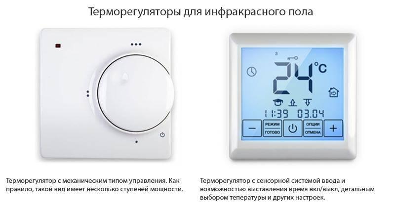 Управление инфракрасными обогревателями с помощью терморегуляторов