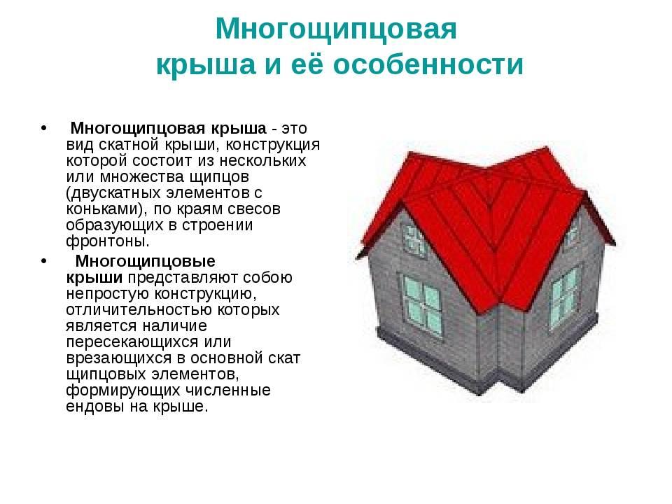 Многощипцовая крыша стропильная система – устройство, порядок расчета и основные приемы монтажа