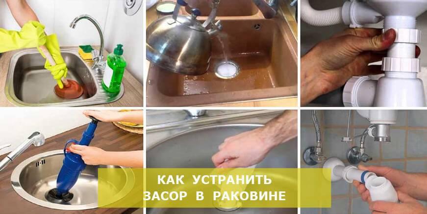 Эффективное устранение засора в раковине
