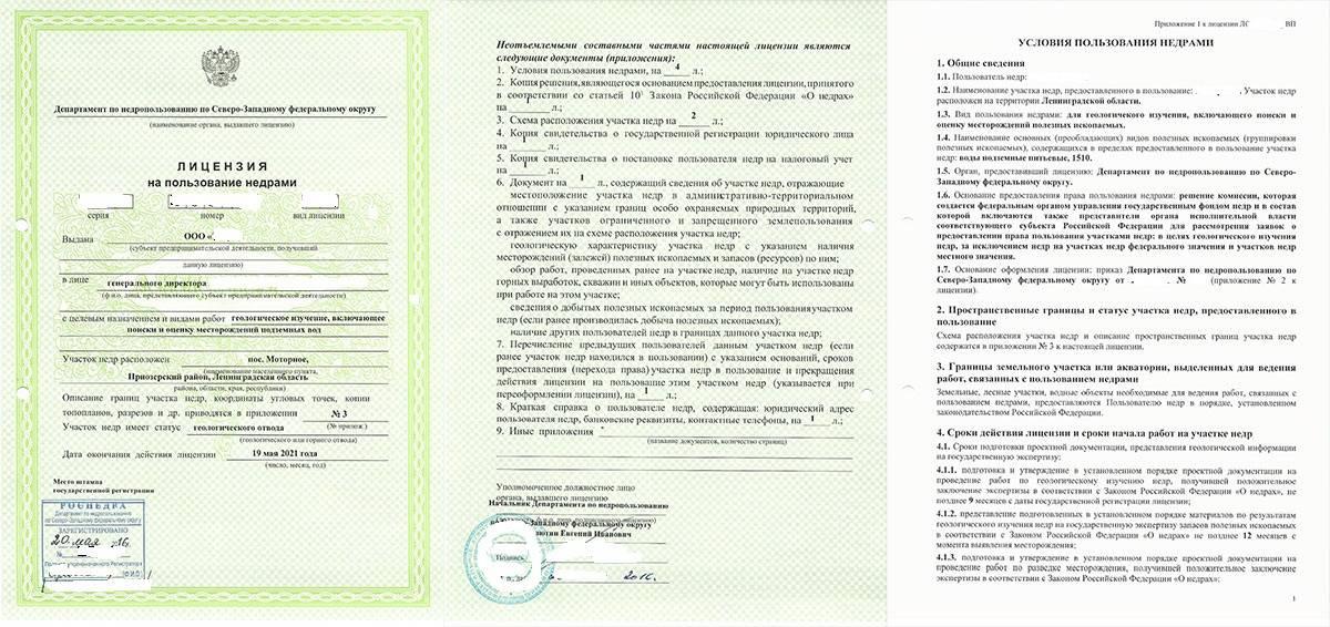 Как происходит регистрация скважины на воду – все об оформлении документов