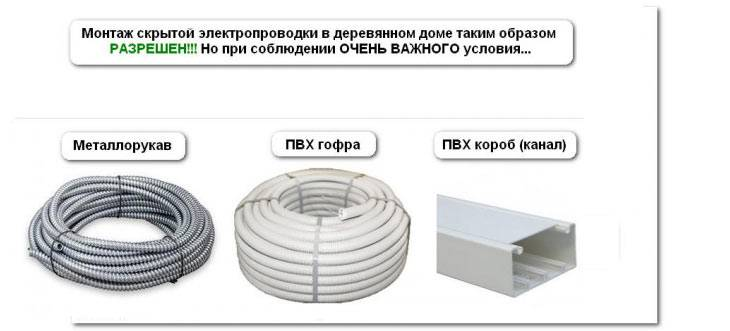 Какие бывают трубы для электропроводки – виды, характеристики, как сделать выбор