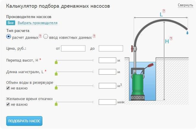 Калькулятор расчета объема гидроаккумулятора: определяем оптимальный объём расширительного бака