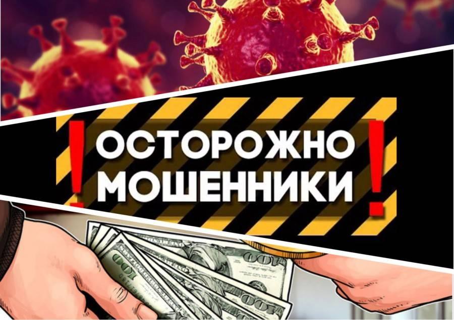 Фейк да и только: как мошенники наживаются на пандемии | статьи | известия